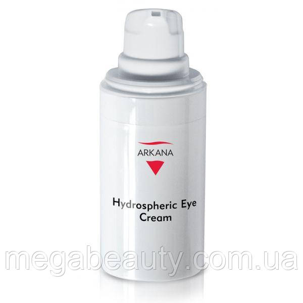 Hydrospheric Eye Cream — ультраувлажняющий и насыщающий кислородом крем для периорбитальной области, 15 мл