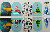Водные наклейки (слайдер дизайн) Новогодний дизайн 563