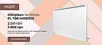 Обогреватель металлический тм Stinex, инфракрасный, PLAZA 700-1400/220