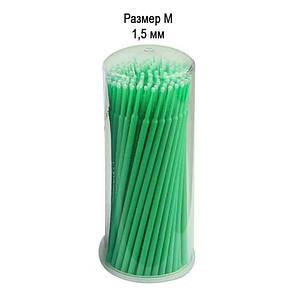 Микробраши 1,5 мм зелені для ламінування вій і брів