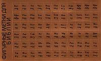 Метки для Библии - Бронзовые