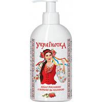 Украиночка жидкое мыло с ивой и калиной , 350 мл