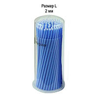 Микробраши 2 мм синие для ламинирования ресниц и бровей