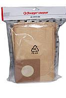 Бумажные мешки 20 л, к промышленному пылесосу ПП-72016 Энергомаш