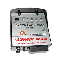 Система автопуска к бензогенераторам, АП-85600 Энергомаш