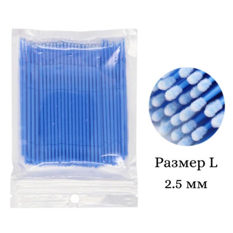 Микробраши 2,5 мм сині в пакеті для ламінування вій і брів