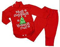 """Костюм """"Мой первый Новый год"""" бодик с штанишками красный"""