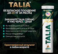 Препарат Talia - Шипучие таблетки средство для похудения (Талия). Оптом и в розницу. Оригинал