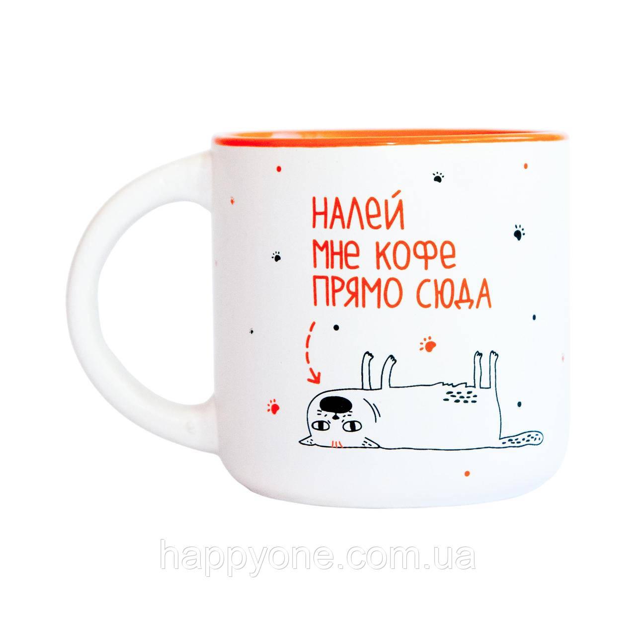 Чашка «Налий мені кави прямо сюди» (350 мл)