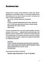 Пиши, скорочуй. Автори Людмила Саричева, Максим Ільяхов, фото 10