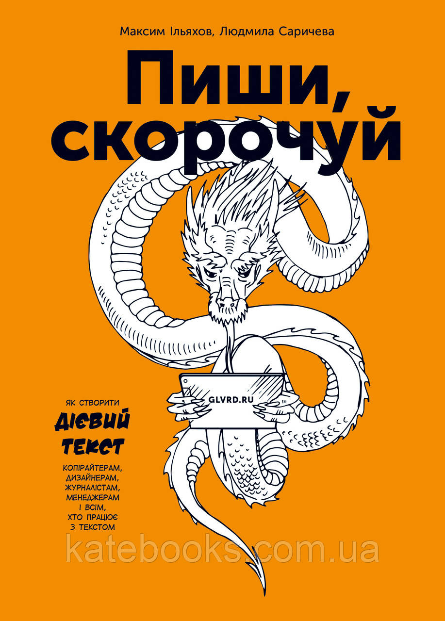 Пиши, скорочуй. Автори Людмила Саричева, Максим Ільяхов