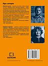 Пиши, скорочуй. Автори Людмила Саричева, Максим Ільяхов, фото 2