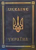 Україна (Книга об Украине на двух языках)