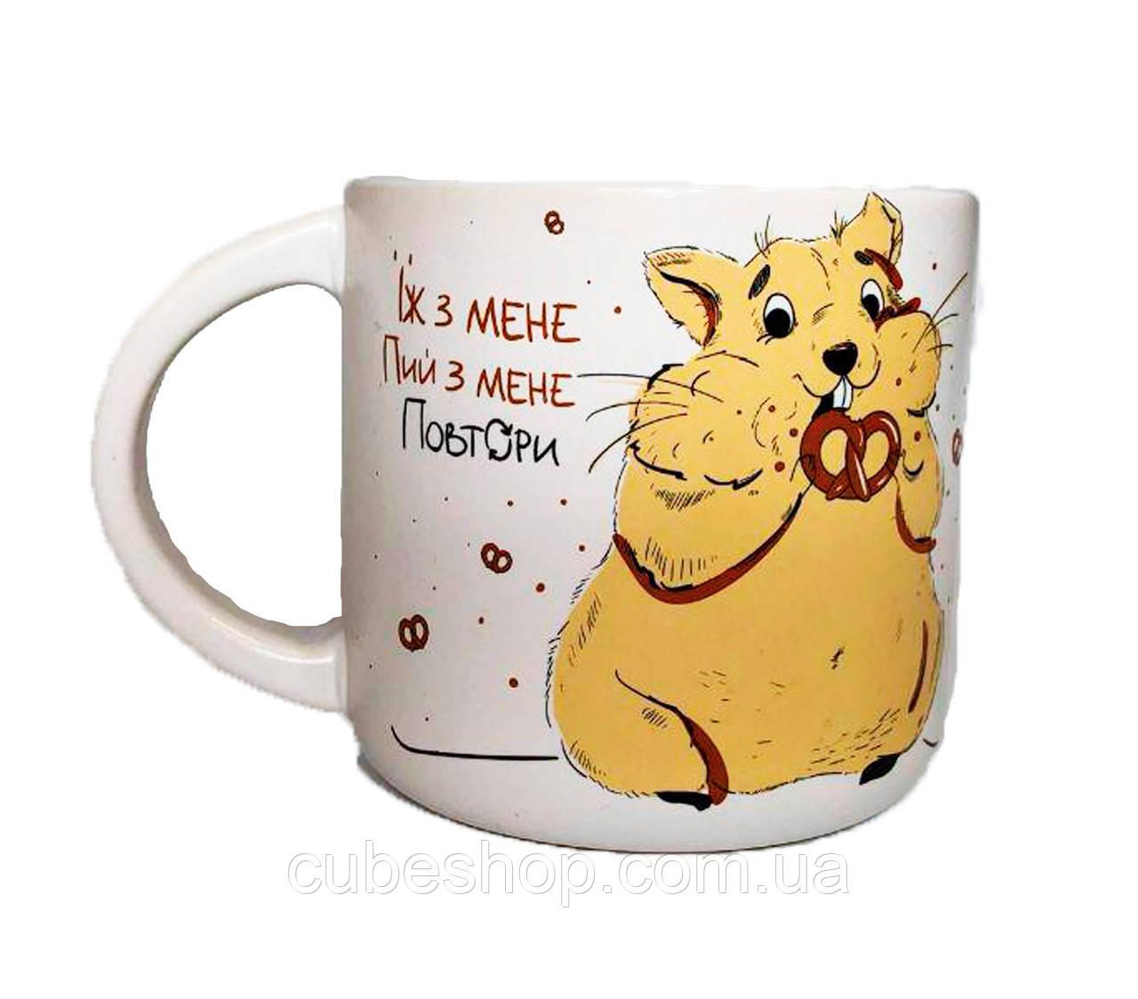 Чашка «Їж з мене пий з мене повтори» (350 мл)