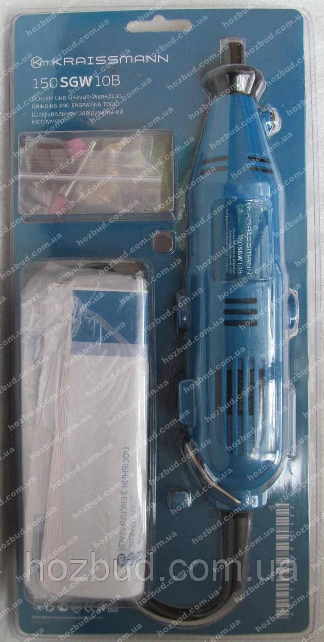 Гравер Kraissmann 150SGW10B (блістер)