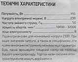Гравер Kraissmann 150SGW10B (блістер), фото 7