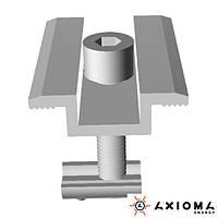 Прижим Средний алюминий (без болтов) для солнечных панелей AXIOMA energy