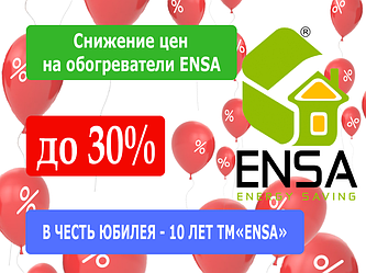 Снижение цен на инфракрасные обогреватели ENSA