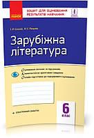 6 клас | Зарубіжна література. Зошит для оцінювання результатів навчання, Полулях Н.С. | Ранок