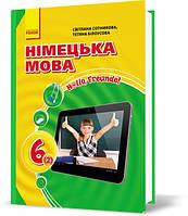 """Книга """"Hallo, Freunde! Підручник з німецької мови. 6 (2) клас"""", Сотникова С.І.   Ранок"""