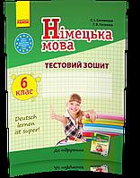 6 клас   Німецька мова. Тестовий зошит 6(6)   Сотникова С. І.