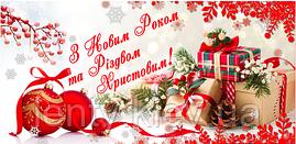 """Конверт для грошей новорічний """"З Новим роком та Різдвом"""" Укр"""