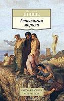 Ницше (покет) Генеалогия морали