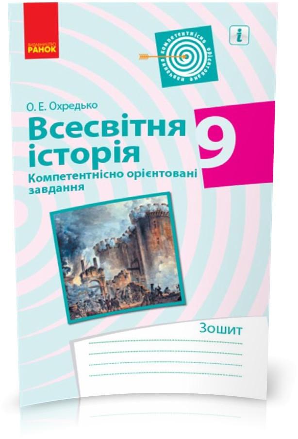 9 клас | Всесвітня історія. Компетентнісно орієнтовані завдання, Охредько О.Е. | Ранок