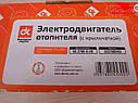 Электродвигатель отопителя ГАЗ 3302, ПАЗ с крыльчаткой (ДК) 68.3780-K-DK, фото 7