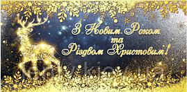"""Конверт для грошей новорічний """"З Новим роком та Різдвом"""" Укр черно-золотой"""