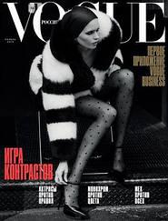 Журнал Vogue RU Вог №11 (249) ноябрь 2019