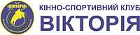 Інструкція по техніці безпеки з кінного спорту КСК «Вікторія»