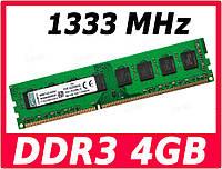 Оперативная память DDR3 4GB Kingston 1333 МГц AMD AM3/AM3+, ( оперативка модуль памяти ДДР3 4 1333 MHz )