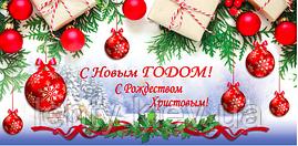"""Конверт для грошей новорічний """"С Новым годом"""" Русс"""