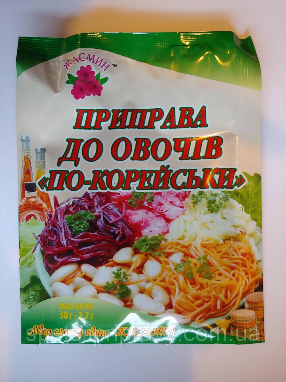 """Приправа для овощей по-корейски 30г ТМ """"жасмин"""""""