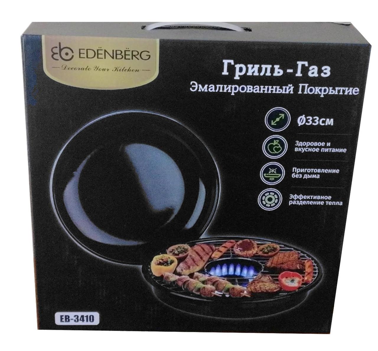 Сковорода  гриль газ Edenberg EB-3410 d-33см- ОПТОМ