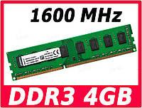 Оперативная память DDR3 4GB Kingston 1600 МГц AMD AM3/AM3+, ( оперативка модуль памяти ДДР3 4 1600 MHz )