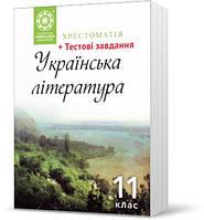 11 клас | Українська література. Хрестоматія. (програма 2017), Гавриш І.П. | Весна