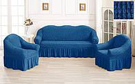 Комплект Чехлов на Диван   + 2 кресла   Синий
