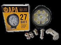 LED кругла фара (27 Вт 9 діодів)