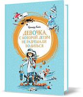 """Книга """"Девочка, с которой детям не разрешали водиться"""", Ирмгард Койн   Азбука"""