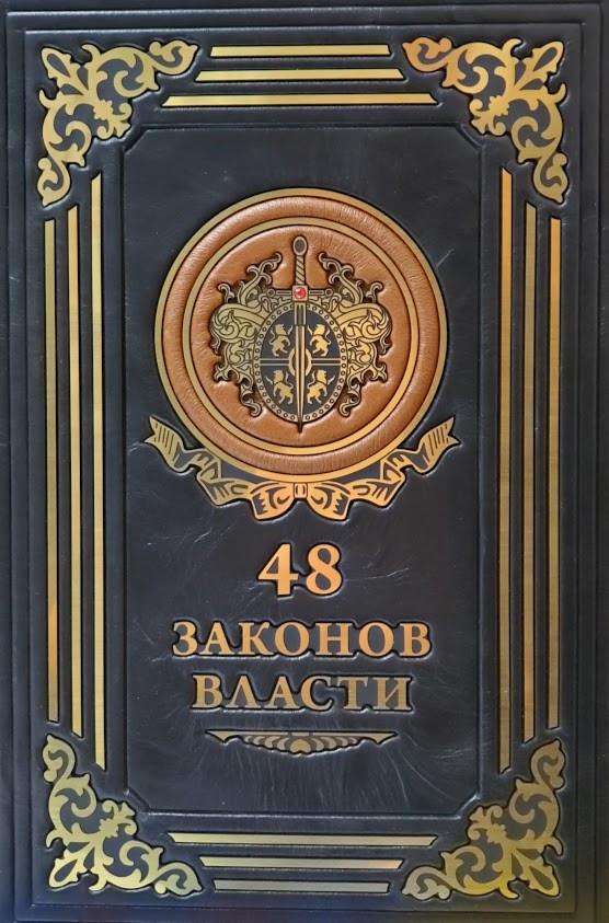 48 законов власти VIP издание кожа