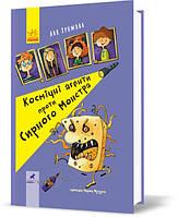 """Книга """"Космічні агенти проти Сирного Монстра"""", Хромова А.   Ранок"""