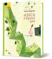 """Книга """"Класика в ілюстраціях. Аліса в Країні див"""", Льюис Кэрролл; пер. с англ. Соловьевой С.С.   Ранок"""