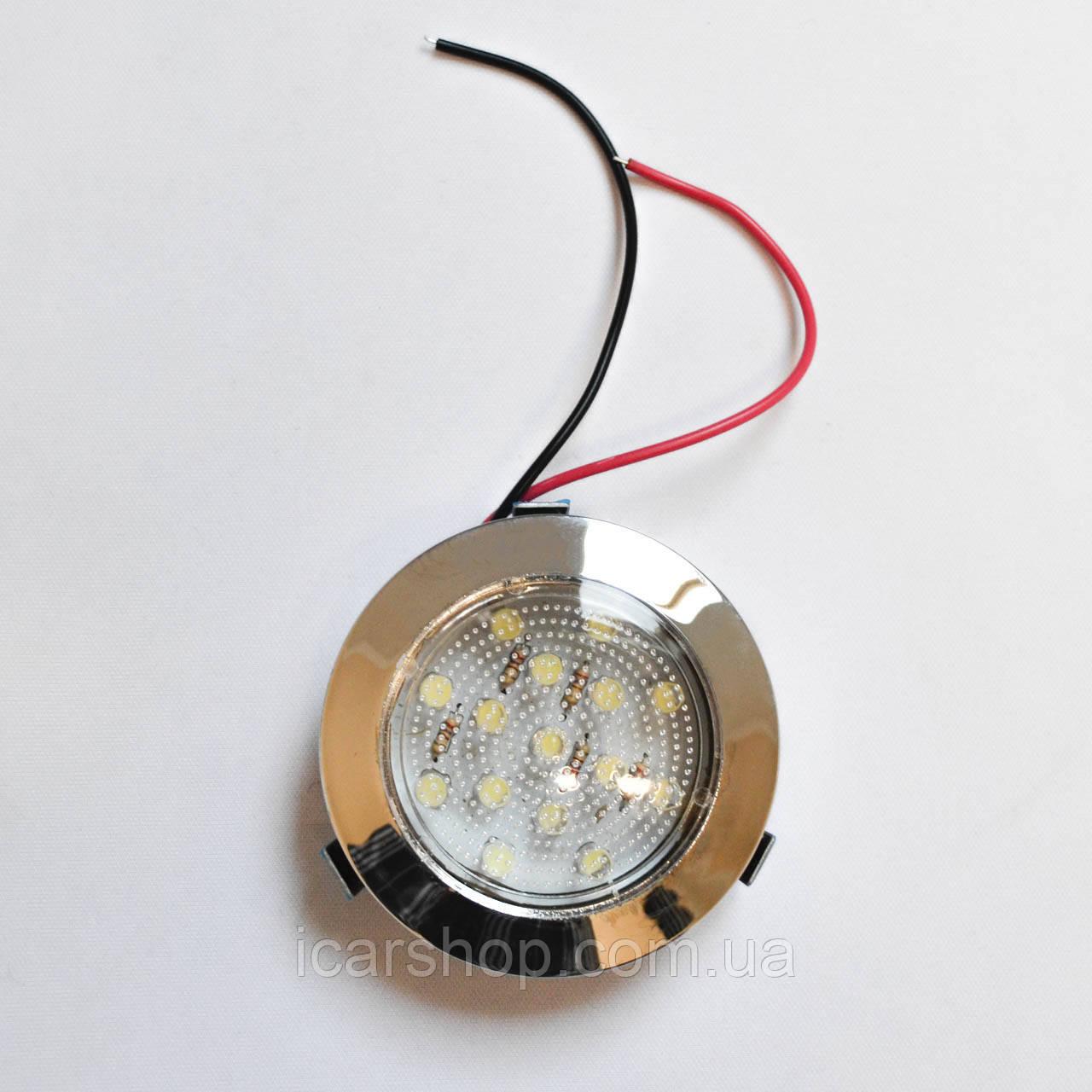 Точечный светильник Хром 12V (круглый)