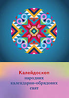 Калейдоскоп народних календарно-обрядових свят