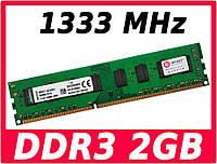 Оперативная память DDR3 2GB Kingston 1333 МГц INTEL + AMD, ( оперативка модуль памяти ДДР3 2 1333 MHz )