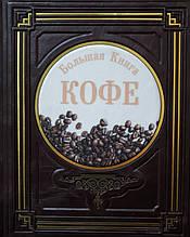 Большая книга кофе VIP издание