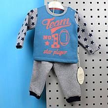 8752 Детский костюм с начесом два предмета на мальчика, Турция р. 1, 2, 3