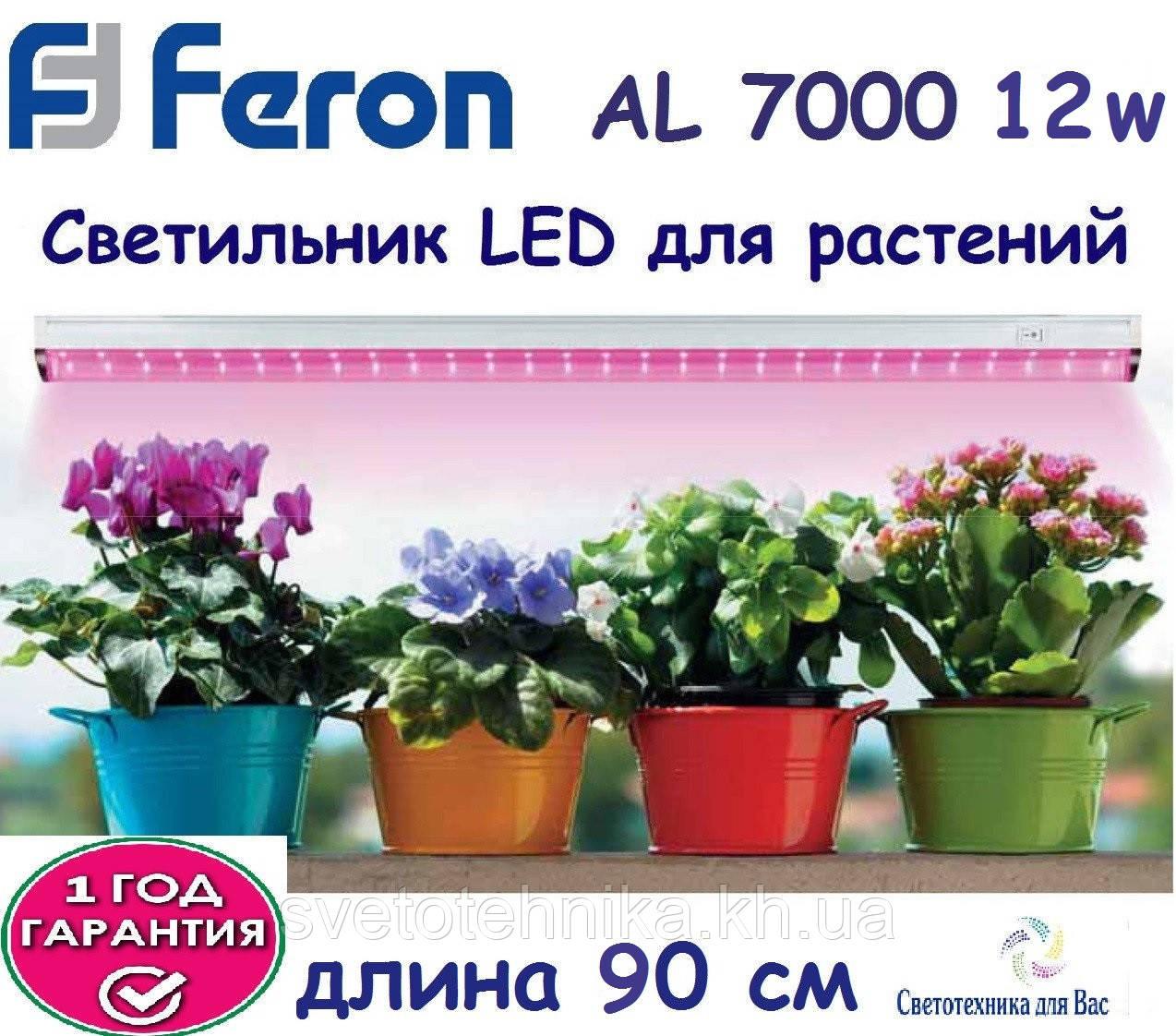 Фитосветильник светодиодный линейный для растений Feron AL7000 12W led 220V  90см IP40